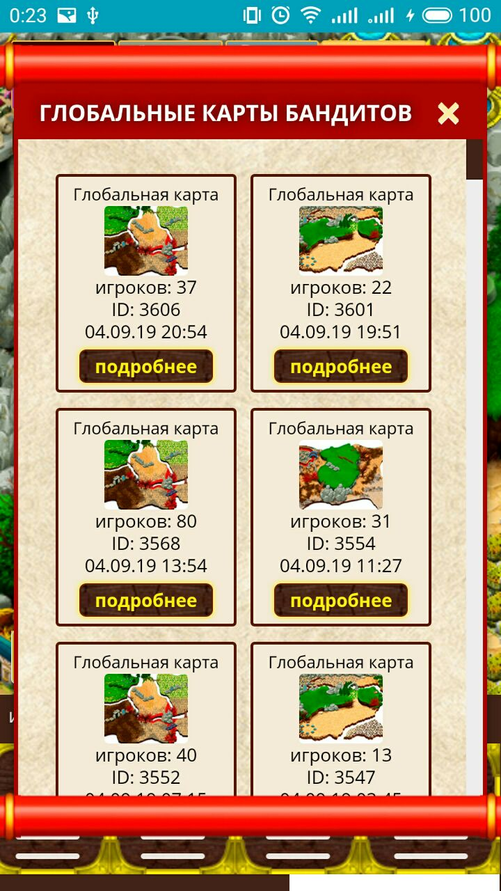 скрин-телефон-4