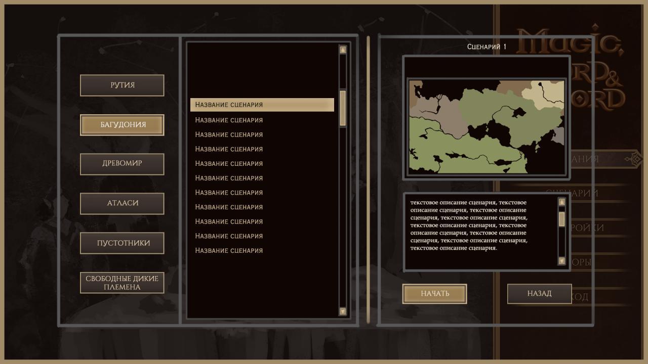 MWScenarioMenu | Ищу Unity-разработчика на инди-проект Magic, word & Sword