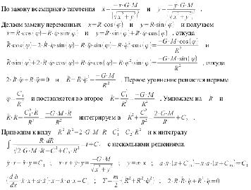 Уравнения движения планеты