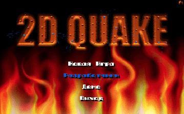 2D Quake Menu Screen