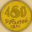 450 рублей