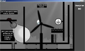 """Еще один кадр из игры """"Да будет свет!"""""""