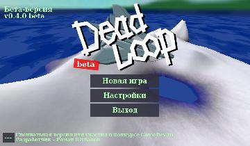 Dead Loop - конкурсный релиз (3)