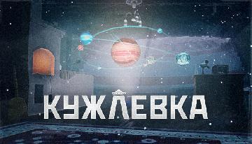 MainCapsuleImage_Rus