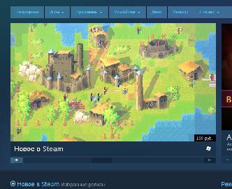 Новое в Steam