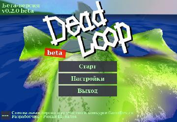 Dead Loop Beta - главное меню