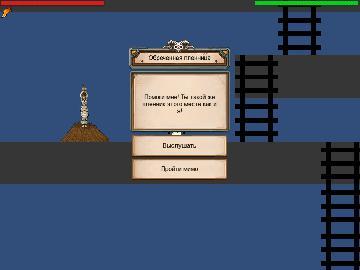 """Скриншот #2 из игры """"Путь Гибели"""""""