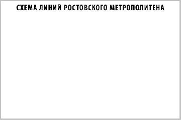 Схема линий Ростовского метрополитена