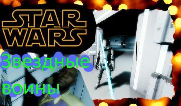 starwars_sp