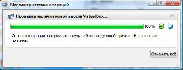 баг обновления VirtualBox