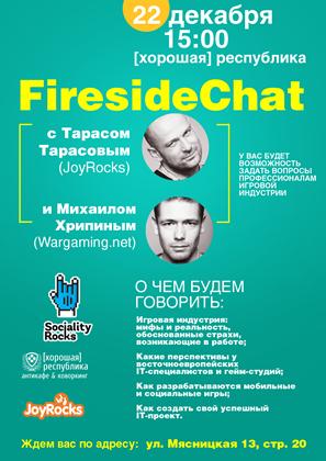 preview_afishaTARAS_02b1 | Fireside Chat с экспертами игровой индустрии