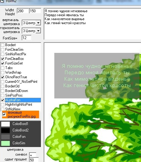 Print2d Form2 | Текста прорисовка в SR2D_Sprite напрямую быстро и разнообразно