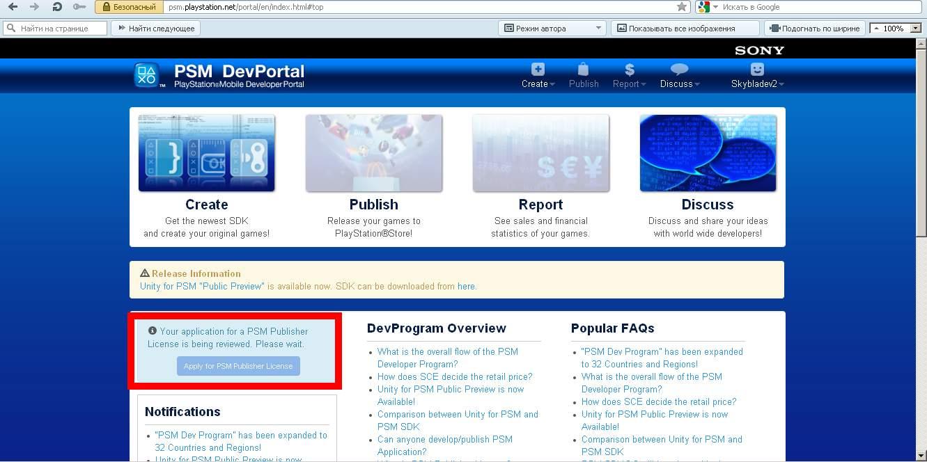 psm | Sony расширяет программу PSM Dev Program на 12 стран, включая Россию (комментарии)