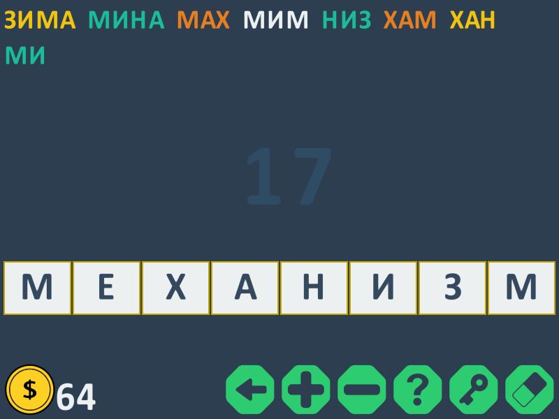 QIP Shot - Screen 039 | [Android] Составь слова: онлайн игра с соперниками