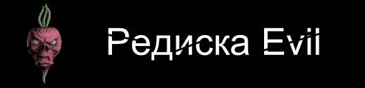logo_revil | Проэкт 2017...