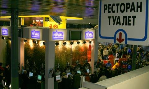 restoran-tualet | ИгроМир 2006.