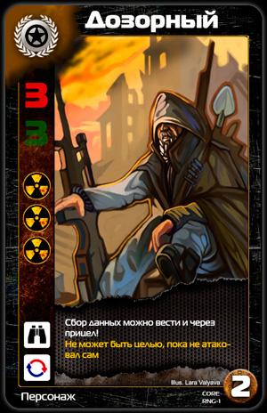 RNG-1_Pitrider_rus | Нужен художник/художники для создания ККИ