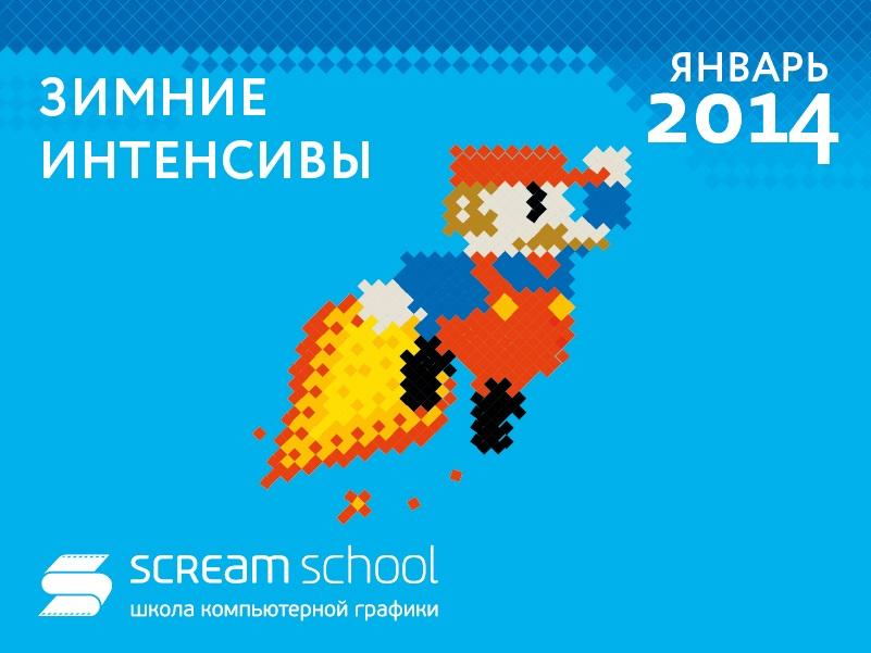 scream_school | Зимние интенсивы по концепт-арту и геймдизану в Scream School.
