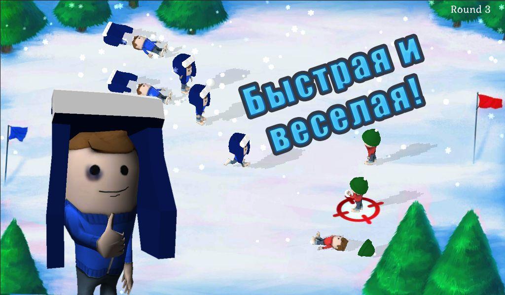 Snowcraft: Снежный бой (screen1) | Snowcraft: Снежный бой [FREE, Android 2.3+, Unity]
