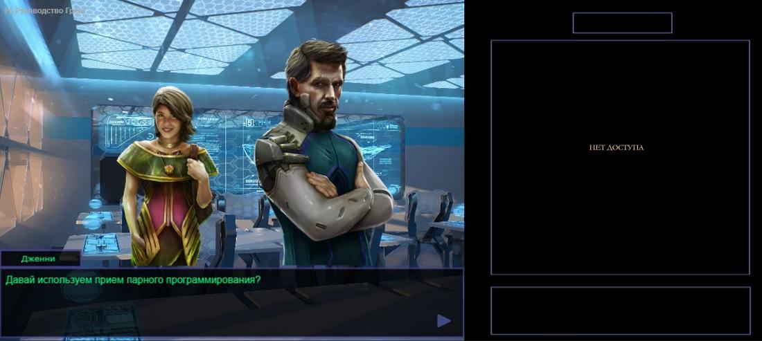 screen_3_part | Galaxy Code [Beta] - RPG с механикой написания кода