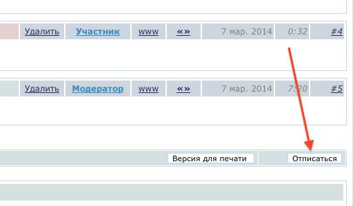 Screen Shot 2014-03-07 at 18.52.38 | Общее модераторское сообщение.