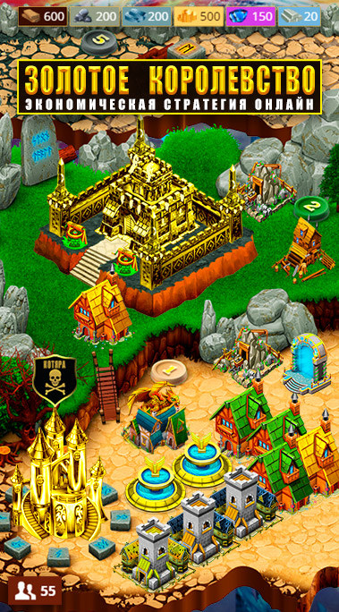 скрин-1 | Золотое королевство