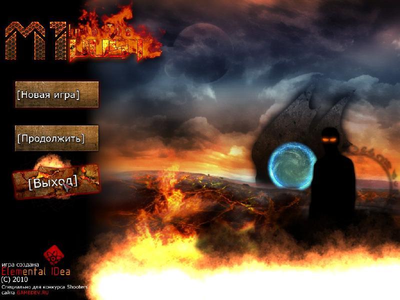 Главное меню | M1: Into The Dust - обновление от 28.03.2011