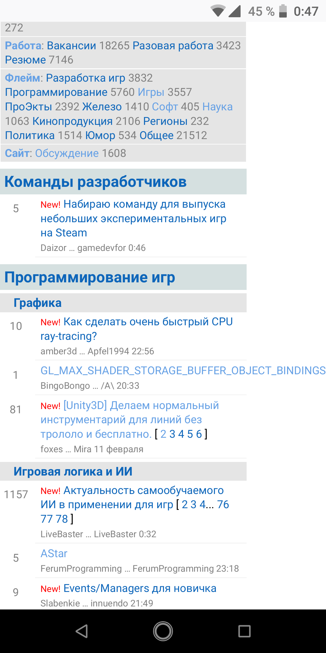 Screenshot_20190212-004709 | Баги/неудобства нового дизайна