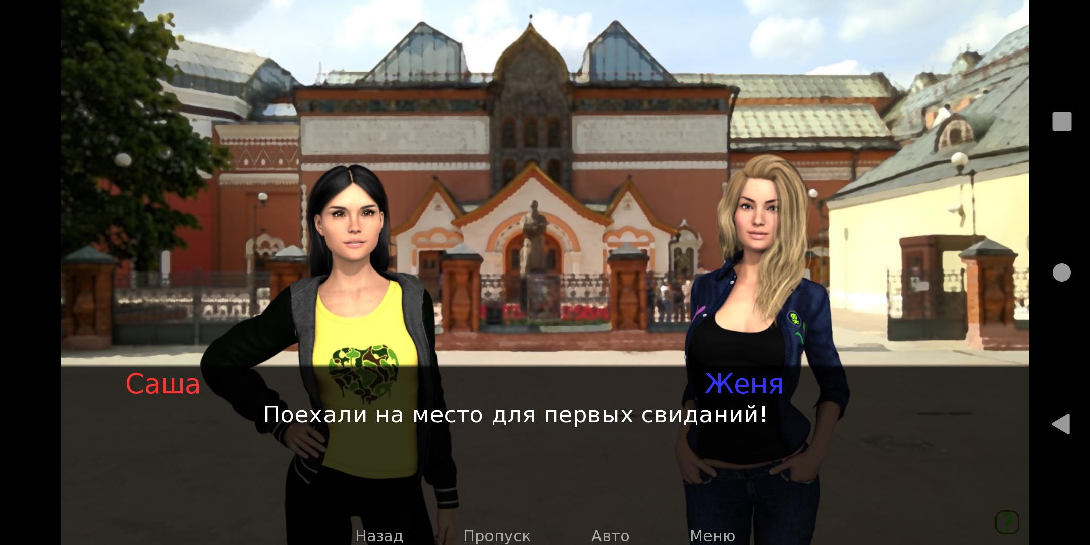 4 | Московский квест