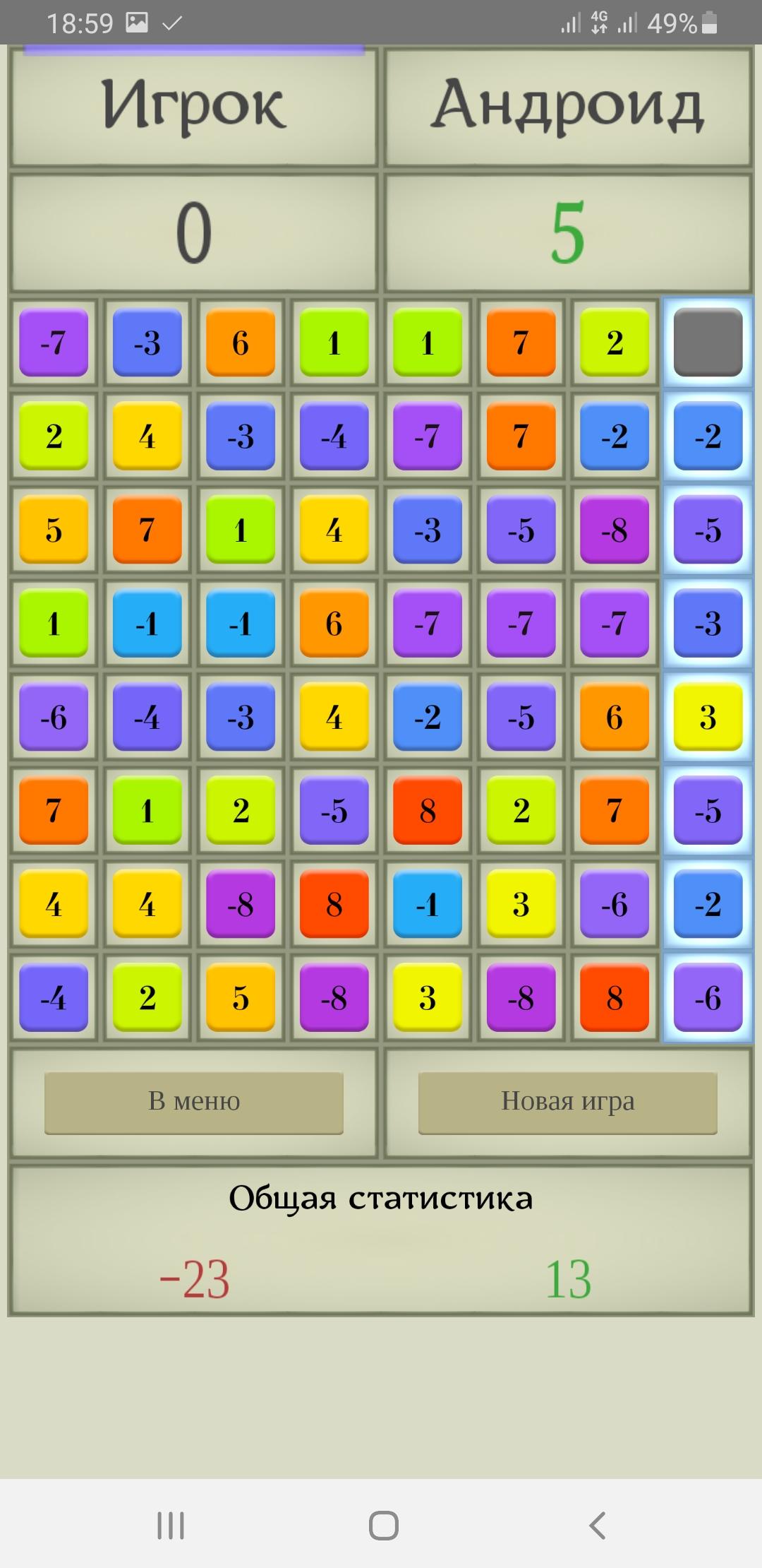 Screenshot_20200723-185947_Max Sum | [Android]Максимальный результат (головоломка).