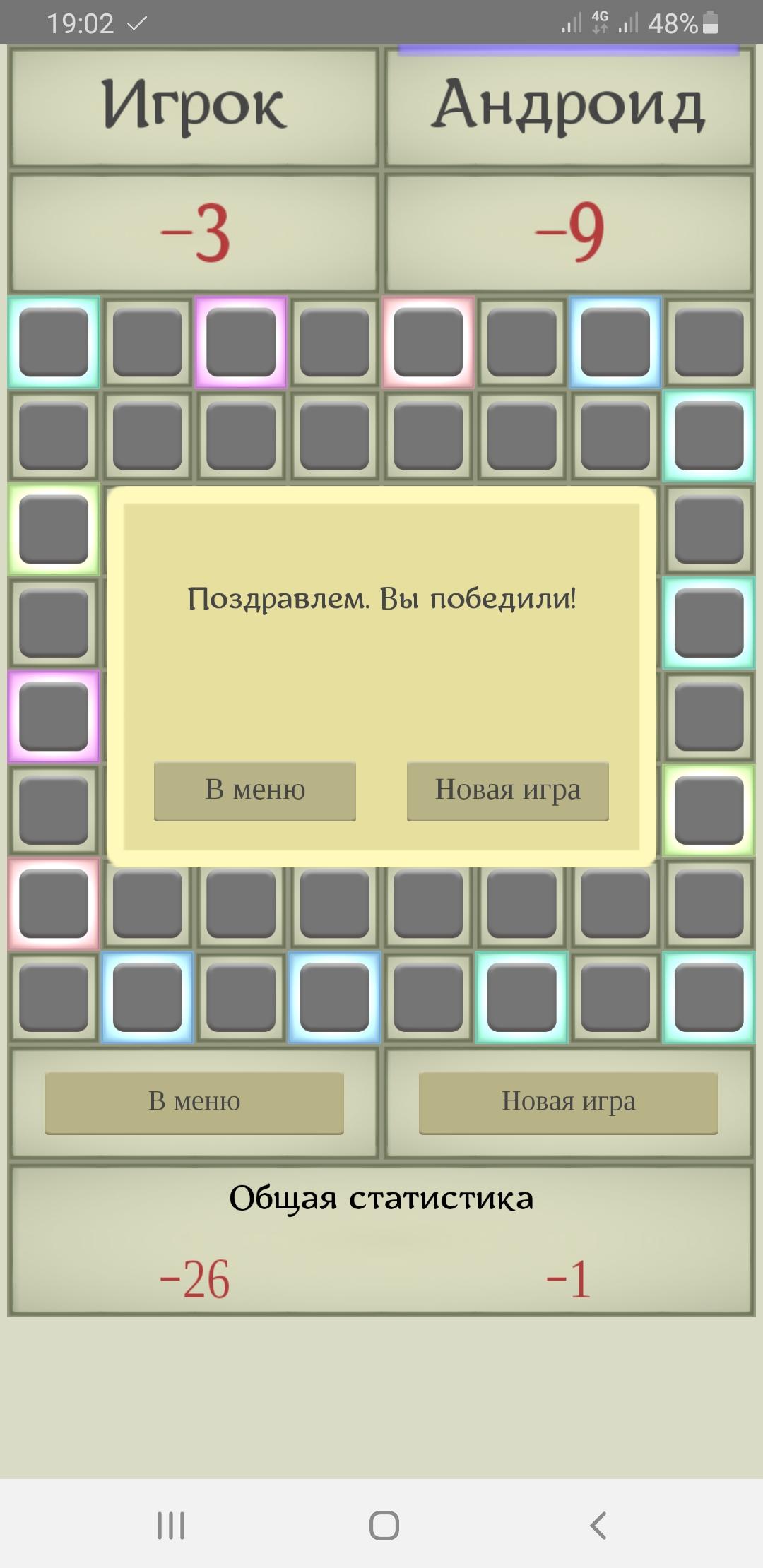 Screenshot_20200723-190259_Max Sum | [Android]Максимальный результат (головоломка).