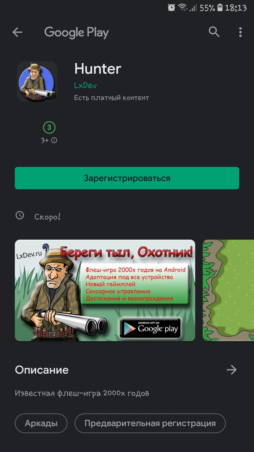 Screenshot_20200728-181323_Google Play Store | (Требуется помощь) Hunter flash-Игра 2000х на Android