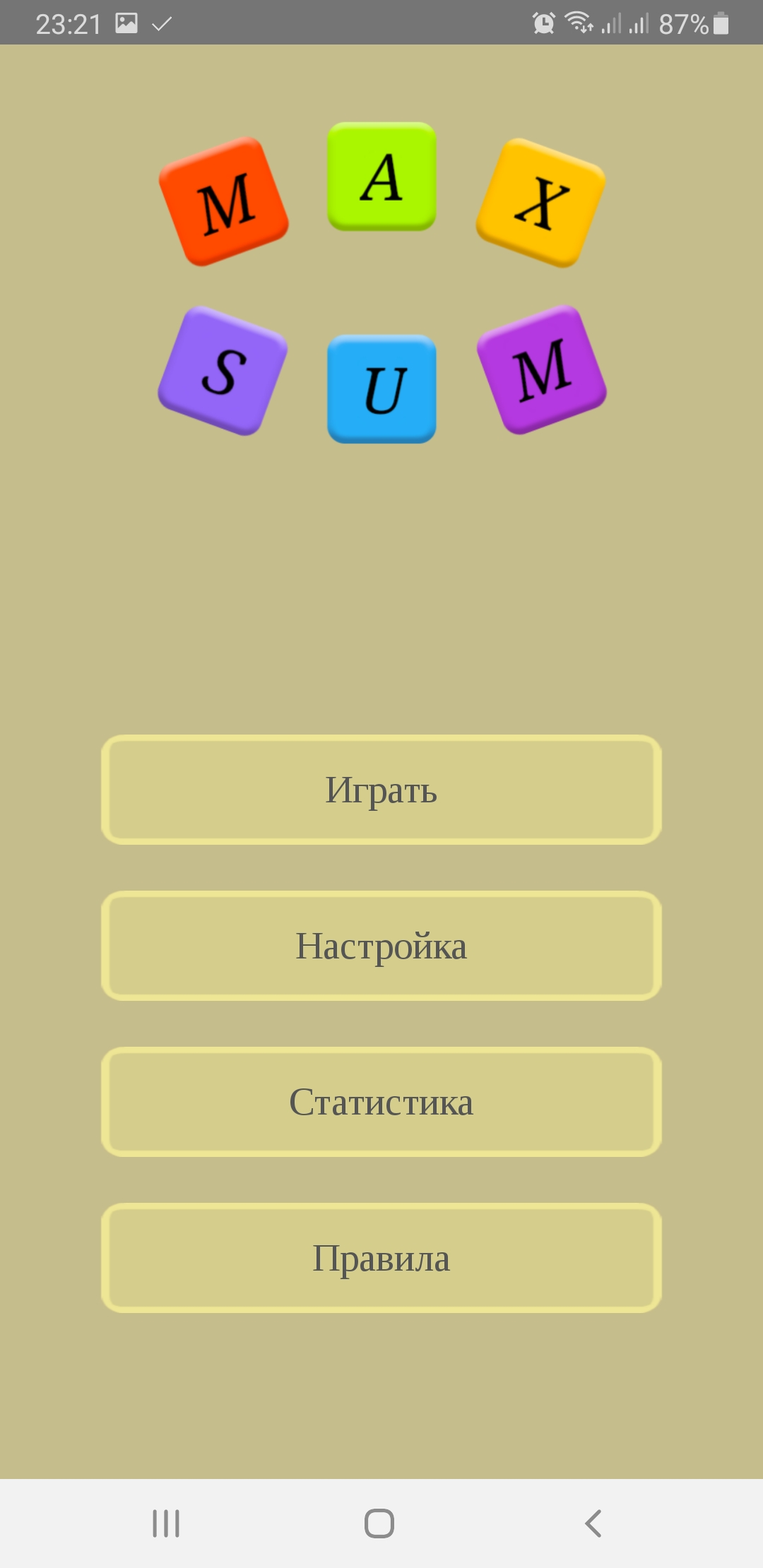 Screenshot_20200730-232119_Max Sum | [Android]Максимальный результат (головоломка).