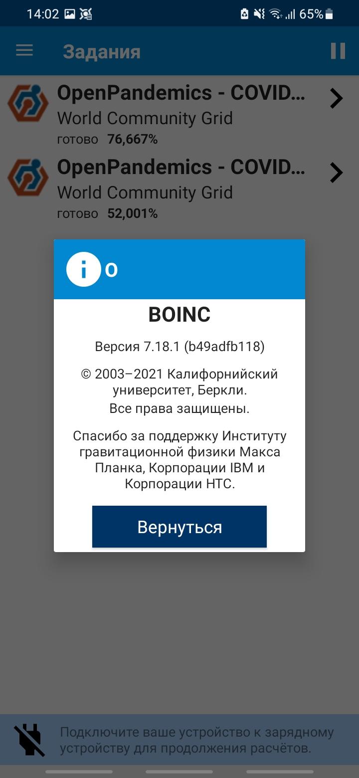 Screenshot_20210823-140257_BOINC   Распределенные вычисления на благо науки. Boinc