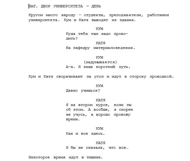 script | Оцените пролог