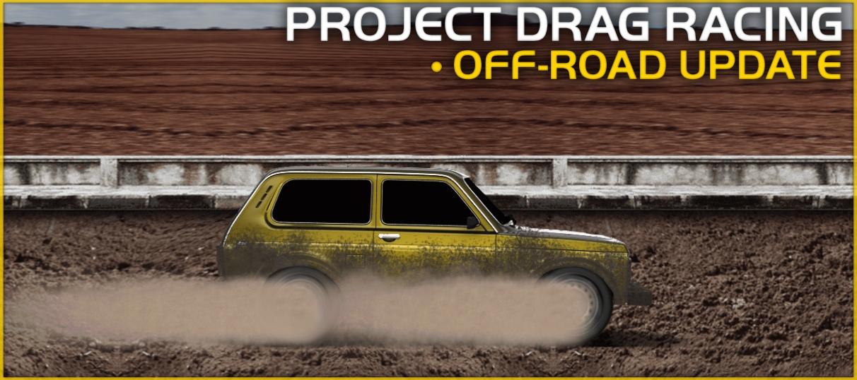 Бездорожье | Project Drag Racing - Гонки на Android