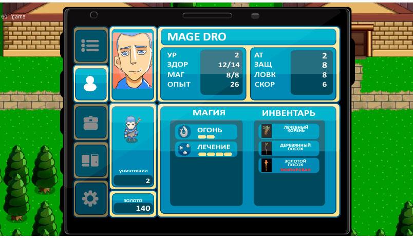 sFScreen_18 | 2D-художник интерфейсов (GUI)