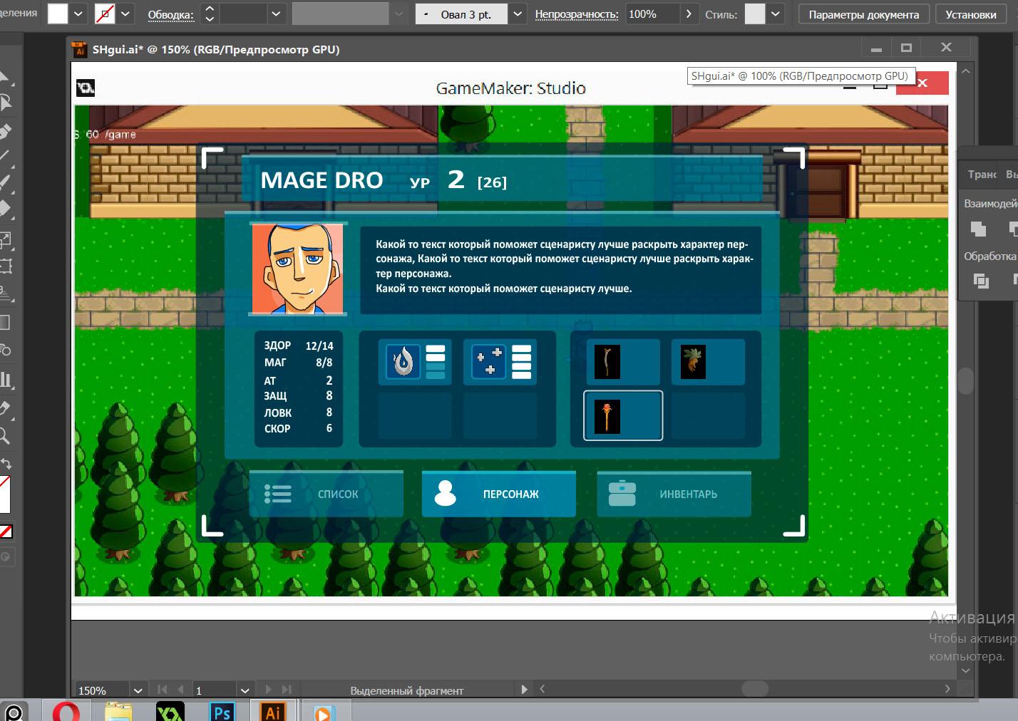 sFScreen_19 | 2D-художник интерфейсов (GUI)