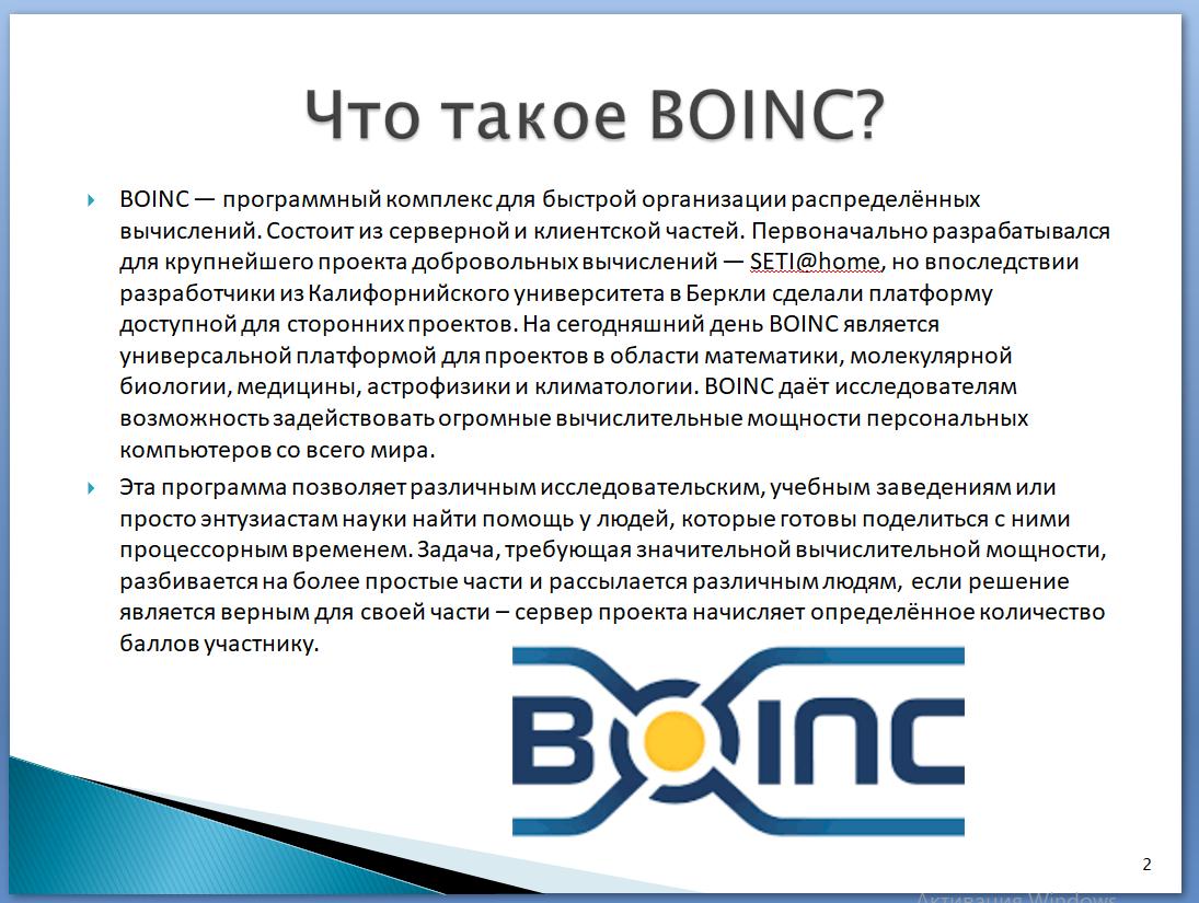 Скриншот 01-11-2020 102753   Распределенные вычисления на благо науки. Boinc