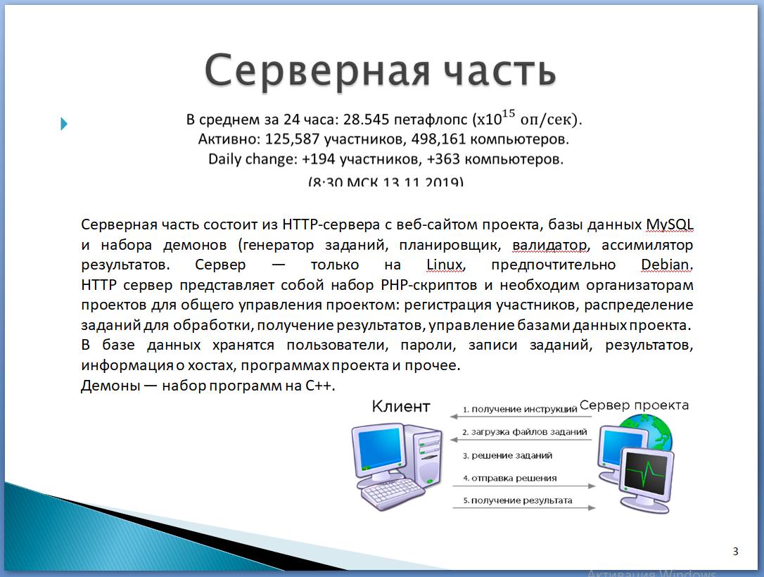Скриншот 01-11-2020 102806   Распределенные вычисления на благо науки. Boinc