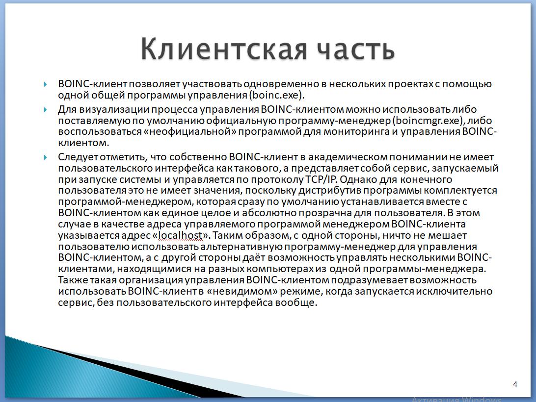 Скриншот 01-11-2020 102823   Распределенные вычисления на благо науки. Boinc
