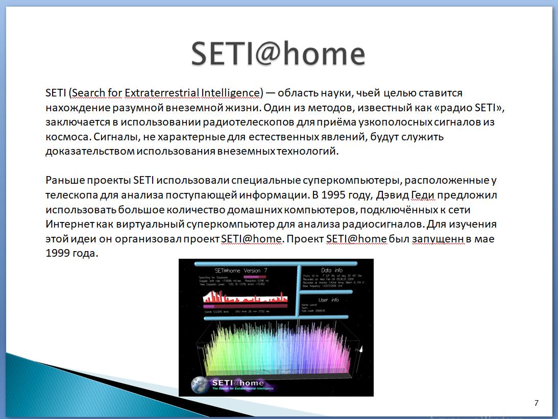 Скриншот 01-11-2020 102909   Распределенные вычисления на благо науки. Boinc