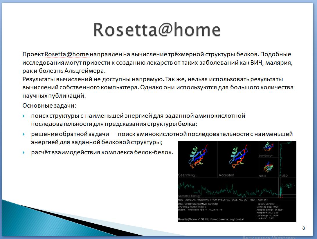 Скриншот 01-11-2020 102924   Распределенные вычисления на благо науки. Boinc