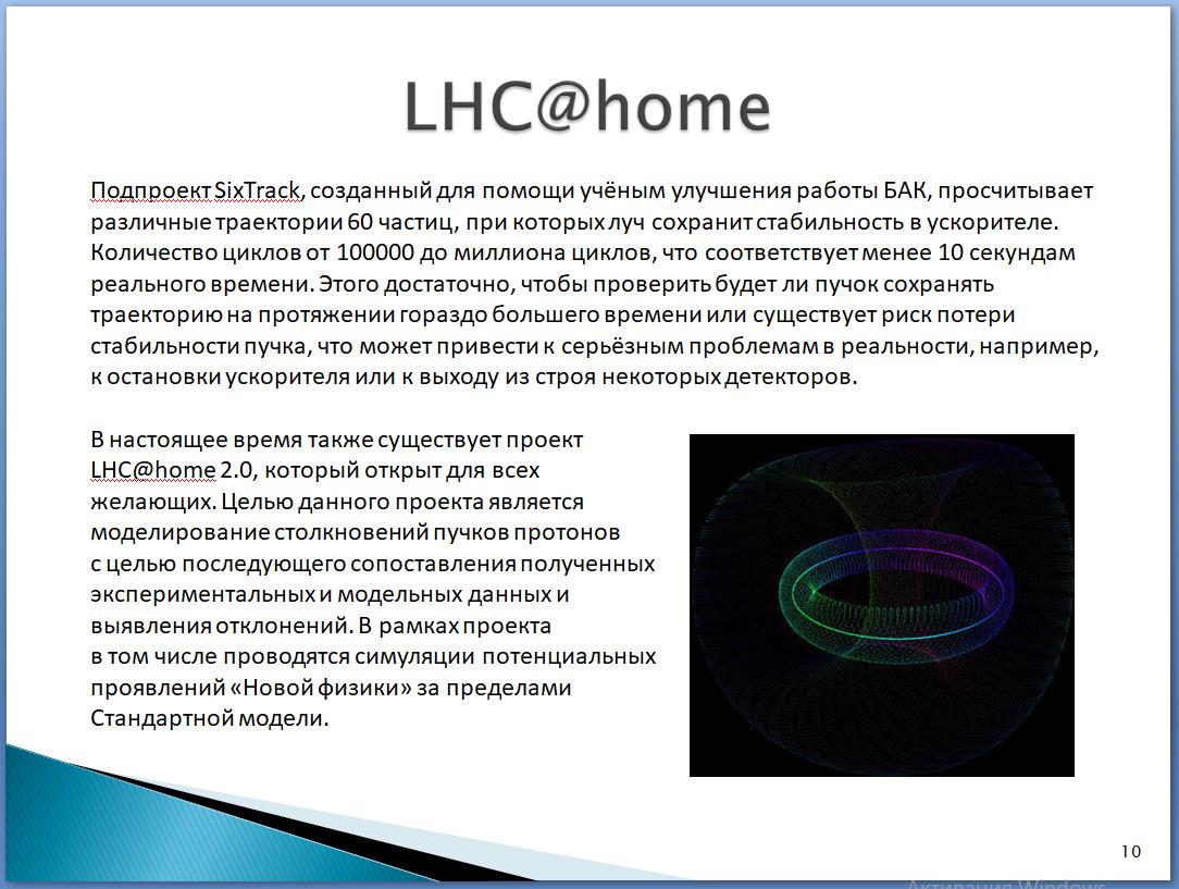 Скриншот 01-11-2020 102953   Распределенные вычисления на благо науки. Boinc