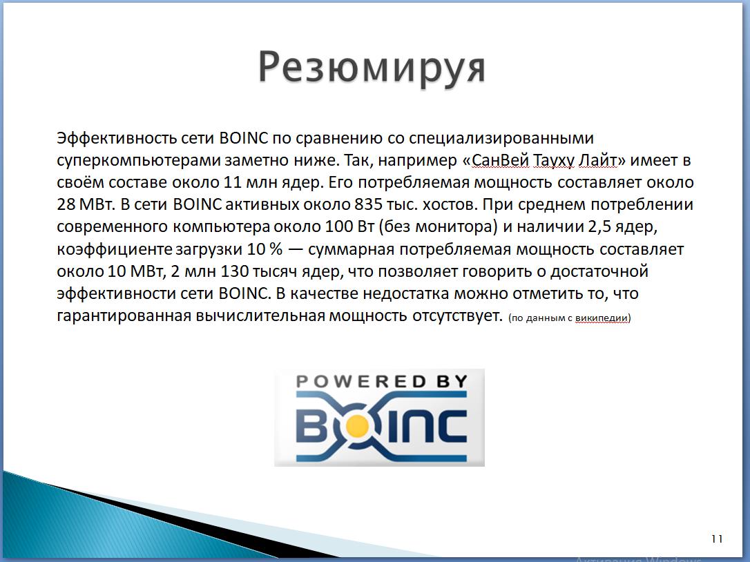 Скриншот 01-11-2020 103014   Распределенные вычисления на благо науки. Boinc