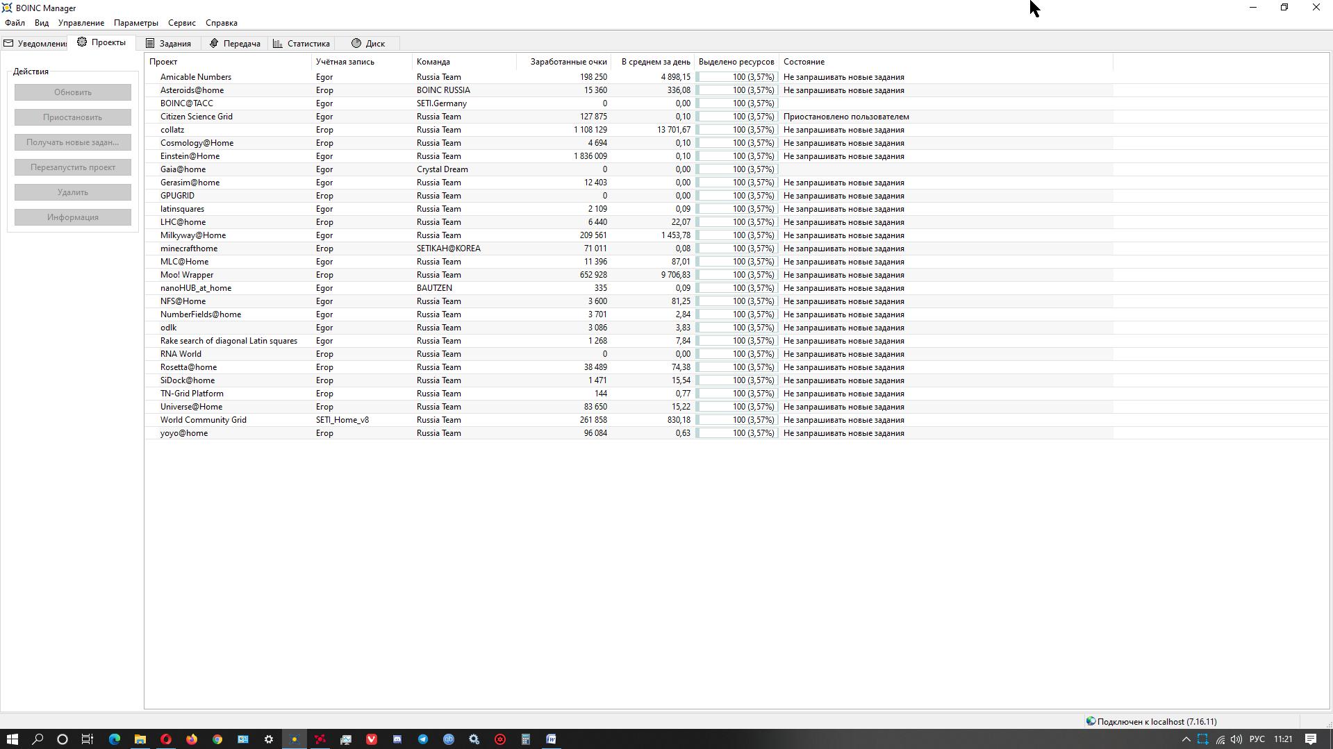 Скриншот 30-01-2021 112123   Распределенные вычисления на благо науки. Boinc