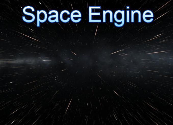 splash00 | Космический симулятор SpaceEngine