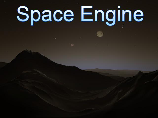 splash13 | Космический симулятор SpaceEngine