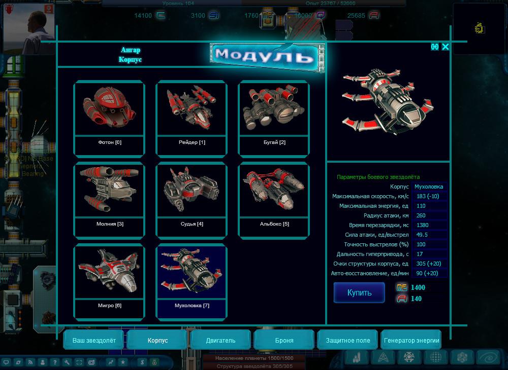 Магазин новых корпусов звездолёта, раса Хуманы | Покорители космоса [3D BBMMORPG]