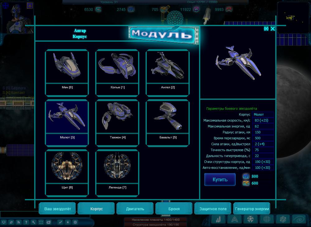 Магазин новых корпусов звездолёта, раса Теоксы. | Покорители космоса [3D BBMMORPG]